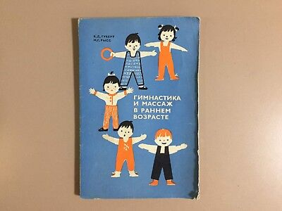 Gymnastics and Massage at an Early Age, USSR Paperback Handbook for the Educator