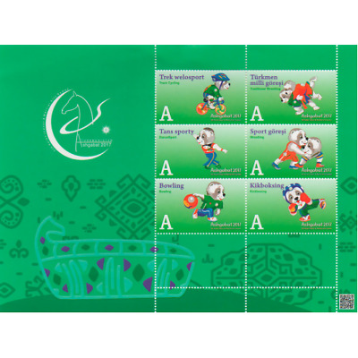"Postage stamps of Turkmenistan ""V Asian Games Indoor and Martial Arts"" # 4"
