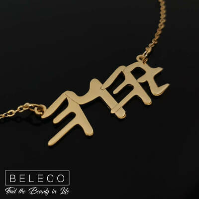 YHWH, YAHWEH PENDANT, Yahweh Necklace, Jehovah Necklace