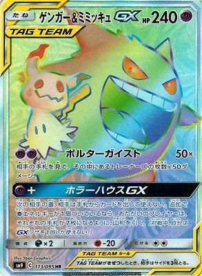 POKEMON CARD SUN and Moon Tag Bolt Gengar & Mimikyu GX 113