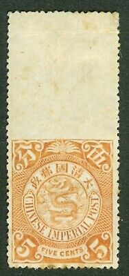 Coiling dragon stamp 5c imperforate between margin variety CIP Chan 108 china