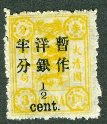 Dowager stamp 1/2c 2nd print large figure wide Chan 56 china