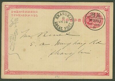 1901 Coiling dragon stamp cover postcard china CIP wuhu-shanghai
