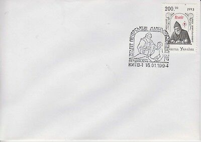 Ukraine 1994 Saint Ahapit Wise man First Day cover unaddressed.