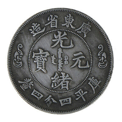 Fegnshui Chinese Dragon Yuan coin Qing Dynasty Guangxu Guangdong antique