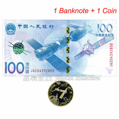 China 2015 Chinese Aerospace Commemorative 100 Yuan Banknote + 10 Yuan Coin UNC