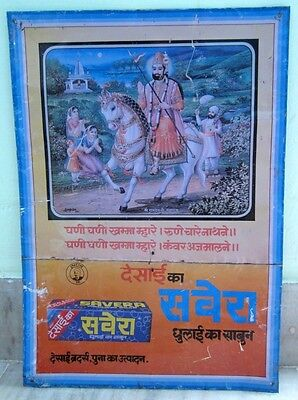 Asian Antiques Vintage Old Desai Bidi Advertising Litho Print Tin Sign Board Wood Frame 2944 Other Asian Antiques