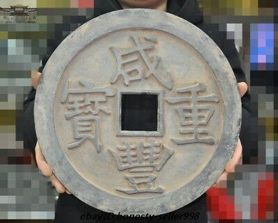 """13""""Huge Old Chinese Dynasty Pure Bronze Ancient Money coin Copper Bi""""咸豐重寶""""Statue"""