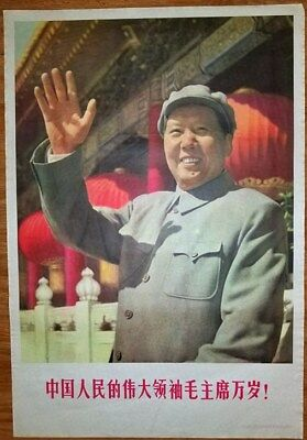 Chinese Cultural Revolution Poster, 1965, the Earliest Memories, Original