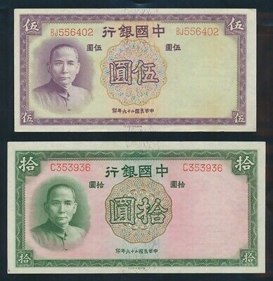 "China: BANK OF CHINA 1937-40 ""SET 4 SUN YAT-SEN PORTRAITS"". P80-85b Cat UNC $51"