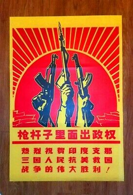 Chinese Political Propaganda, c.1970's,Cultural Revolution Poster, Vintage