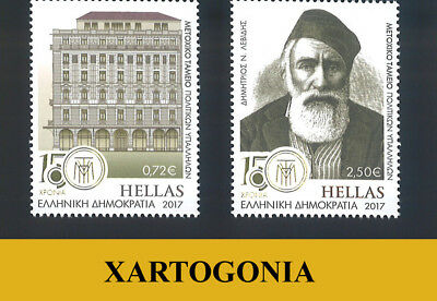 Greece 2017, Commemorative, 150 Years Civil Servants Joint Stock Fund, Stamps