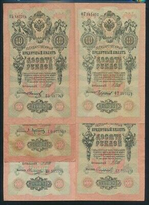 "Russia: 1909 (1912) 10 Rubles Sig Shipov ""SET OF 11 DIFFERENT SIGS"". Pick 11c"