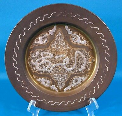 Hand Hammered Arabic Islamic Solid Brass Wall Palte w/ Silver and Copper Inlaid
