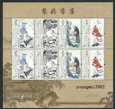 China 2013-15 Four Arts of Chinese Scholars Mini S/S 琴棋書畫