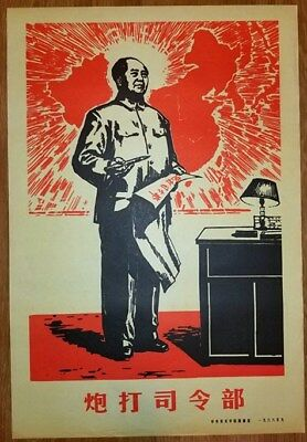 Chinese Culture Revolution Propaganda, 1968, Memorial Poster, Vintage