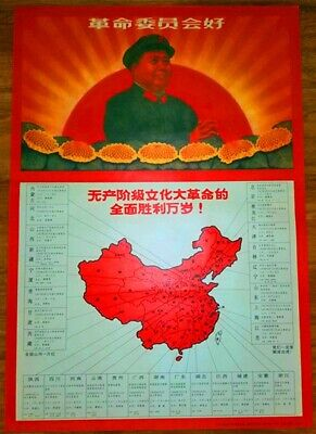 Chinese Cultural Revolution Poster, 1968, Revolutionary Committee, Original