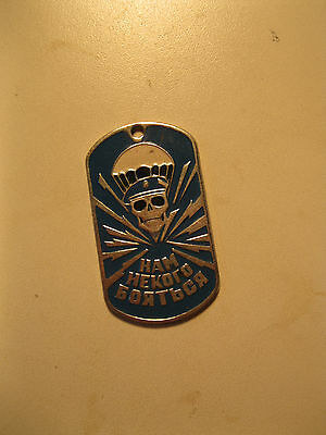 """""""No one to be afraid of"""" dog tag of  military parachute army in Russia"""