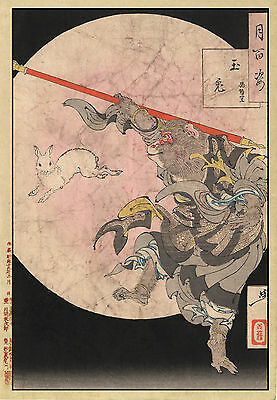 Japanese Art: 100 Aspects of the Moon: The Monkey King and Hare : Fine Art Print