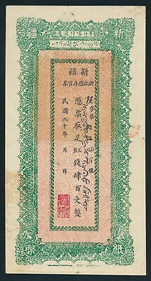 """China: SINKIANG GOVERNMENT 1931 400 Cash """"RARE ISSUE"""". PS1851 NEF - Cat EF $167"""