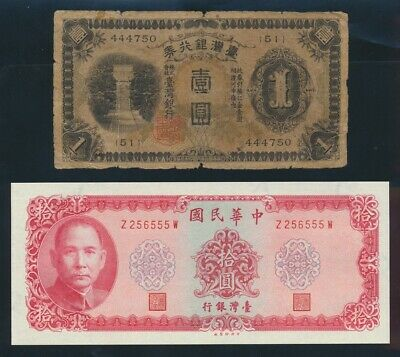 """China: TAIWAN 1933-76 """"NICE COLLECTION OF 5 RARE LUCKY NUMBERS"""". Pick 1925a-1984"""