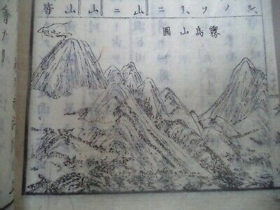 Antique Book -Illustration art by Woodblock Print-Japanese Geography Mountains
