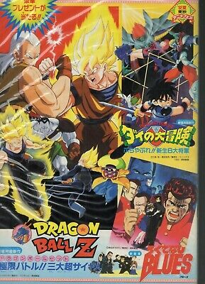 Dragon Ball Artbook Art Book Daizenshuu Pamphlet Movie 7 C13 Neuf