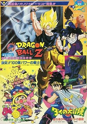 Dragon Ball Artbook Art Book Daizenshuu Pamphlet Movie 6 Metal Cooler Neuf