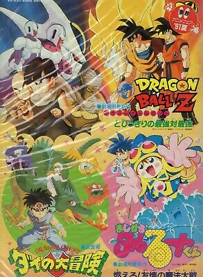 Dragon Ball Artbook Art Book Daizenshuu Pamphlet Movie 5 Cooler Neuf