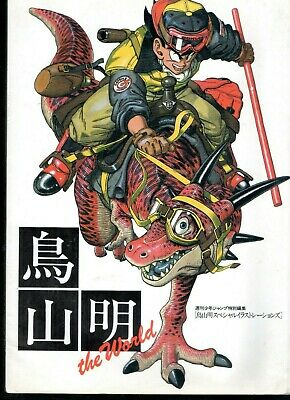 Dragon Ball Artbook Art Book Daizenshuu Toriyama World