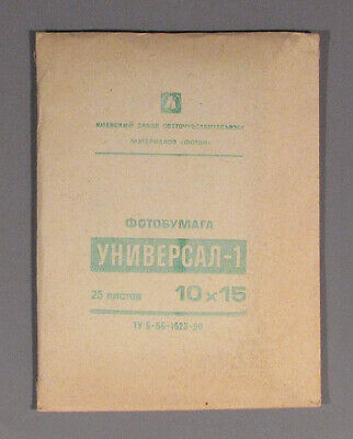 Paper Photographic Photo Russian Old Vintage Soviet Universal 10x15 Set 25