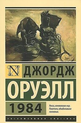 Book In Russian George Orwell 1984 Pocketbook Paperback New