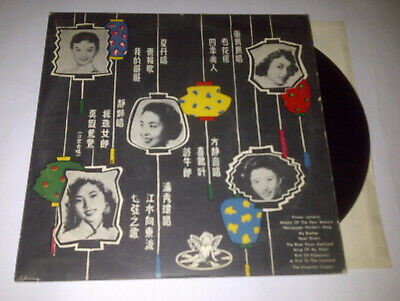 chinese angel records Poon Sow Keng 潘秀瓊  hsia tan Tsin Ting tung fei fei LP10""