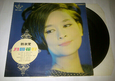 "MAYAR RECORD ms -1023 Chinese taiwan LP 12"" 刘淑雯 Liu Shuwen LIU SHU WEN"