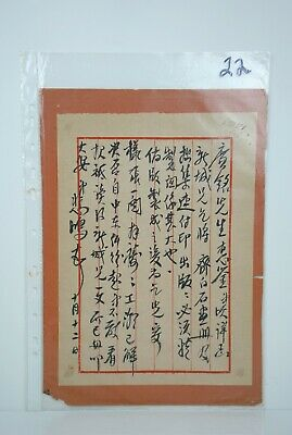 A Page of Ink on Paper Letter Attributed to Xu Beihong