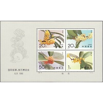 China 1995-19 桂花 Beijing Stamp & Coin Fair stamp S/S Expo