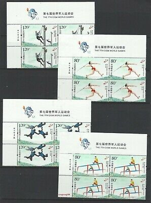China  2019-14 BLK 4 The 7th CISM World Games Wuhan Stamp 第七届世界军人运动会