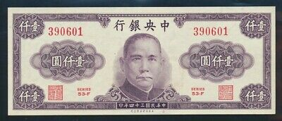 "China: CENTRAL BANK 1945 WWII 1000 Yuan ""SUN YAT-SEN PORTRAIT"". Pick 290 UNC"