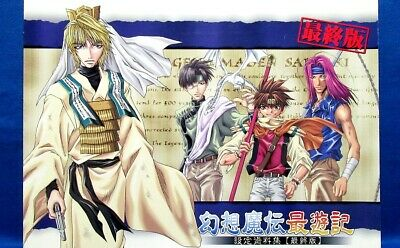 Gensomaden SAIYUKI The Final Version Setting Data Book /Japanese Illustrations