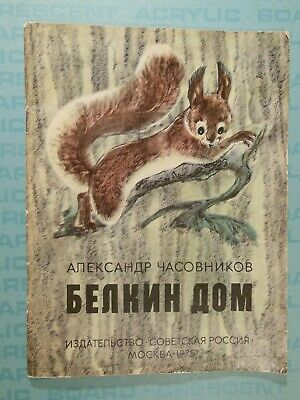 Russian children's book on animals and nature, 1975, Alexander Chasovnikov