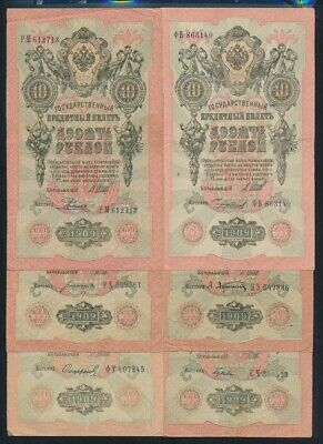 """Russia: 1909 (1912) 10 Rubles Sig Shipov """"SET OF 12 DIFFERENT SIGS"""". Pick 11c"""