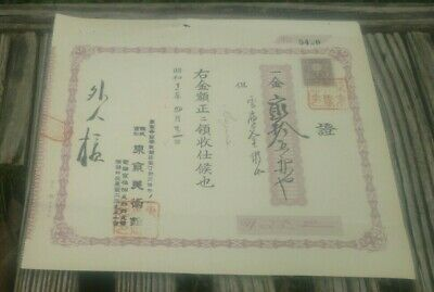 Vintage JAPANESE One sided OLD paper stamped