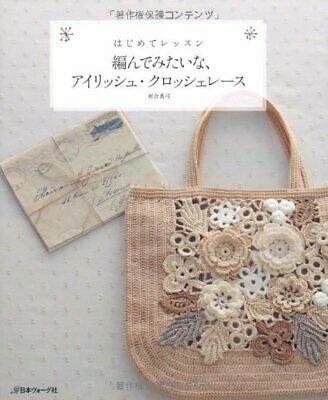 I want to try Irish Crochet Lace - Japanese Craft Book Japan F/S