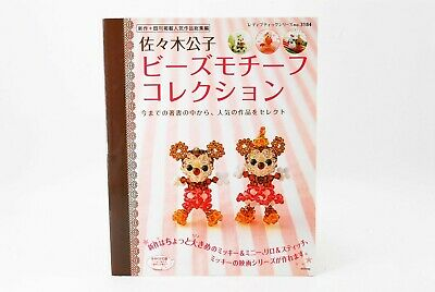 Beads Motif Collection - Mickey, Minnie etc /Japanese beads Craft Book Japan