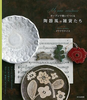 My Oven Ceramics by Atelier Antenna - Japanese Craft Book F/S