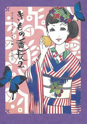 Kimono Gang Leader #2 - Coordinate Lessons Version coordinate Book USED F/S