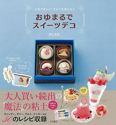Oyumaru Sweets Decoration Japanese Crafts Book USED F/S
