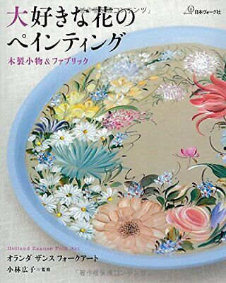 Favorite Flowers Painting Japanese Craft Book USED F/S