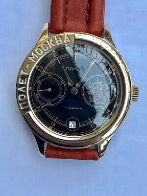 Russian mechanical watch POLJOT 3105 MOSCOW St.George 1991