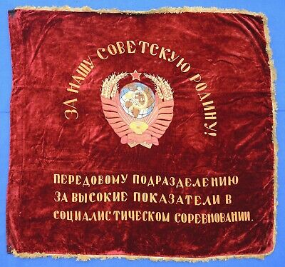 BIG SEWED VELVET Soviet ARMY BANNER CCCP CREST OLD Russian Military FLAG